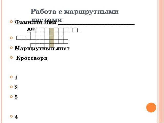 Работа с маршрутными листами Фамилия Имя ____________________________ дата __...