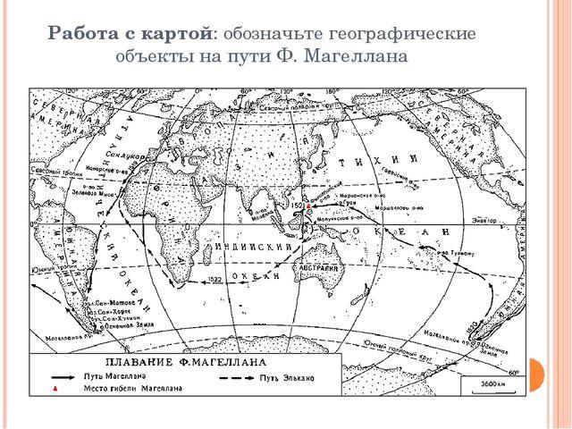 Работа с картой: обозначьте географические объекты на пути Ф. Магеллана