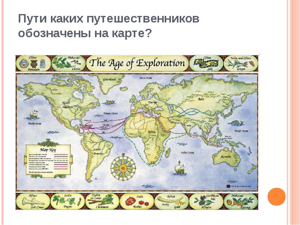 Пути каких путешественников обозначены на карте?