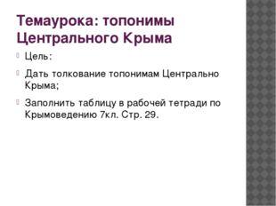 Темаурока: топонимы Центрального Крыма Цель: Дать толкование топонимам Центра