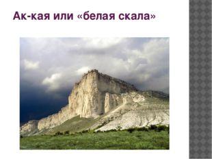 Ак-кая или «белая скала»