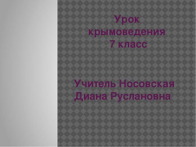 Урок крымоведения 7 класс Учитель Носовская Диана Руслановна
