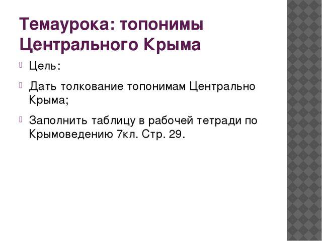 Темаурока: топонимы Центрального Крыма Цель: Дать толкование топонимам Центра...