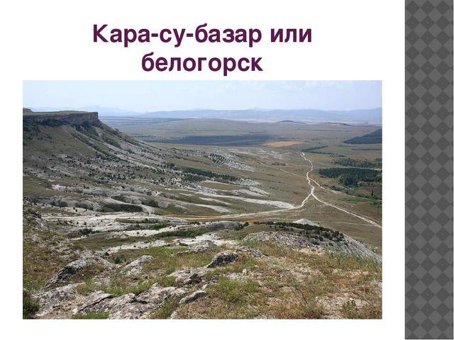 Кара-су-базар или белогорск