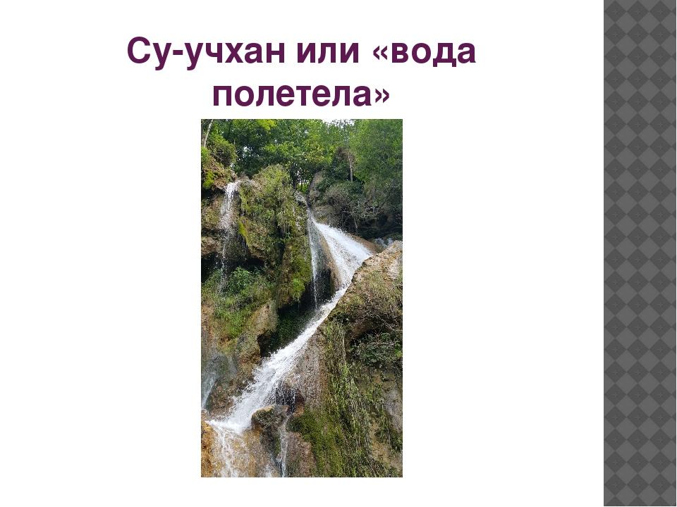 Су-учхан или «вода полетела»