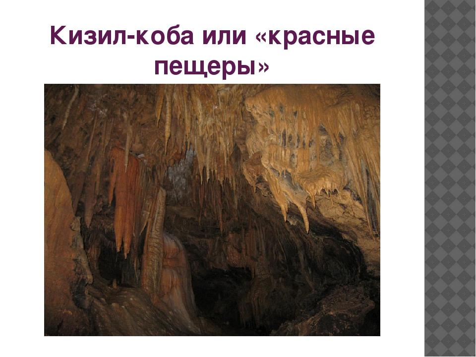 Кизил-коба или «красные пещеры»
