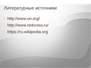 Литературные источники http://www.un.org/ http://www.redcross.ru/ https://ru.