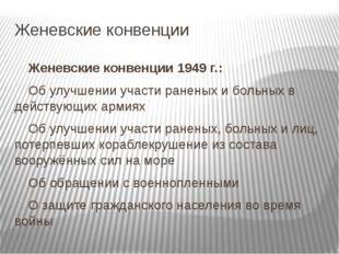 Женевские конвенции Женевские конвенции 1949 г.: Об улучшении участи раненых