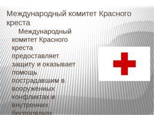 Международный комитет Красного креста Международный комитет Красного креста п