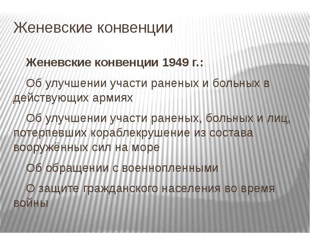 Женевские конвенции Женевские конвенции 1949 г.: Об улучшении участи раненых...