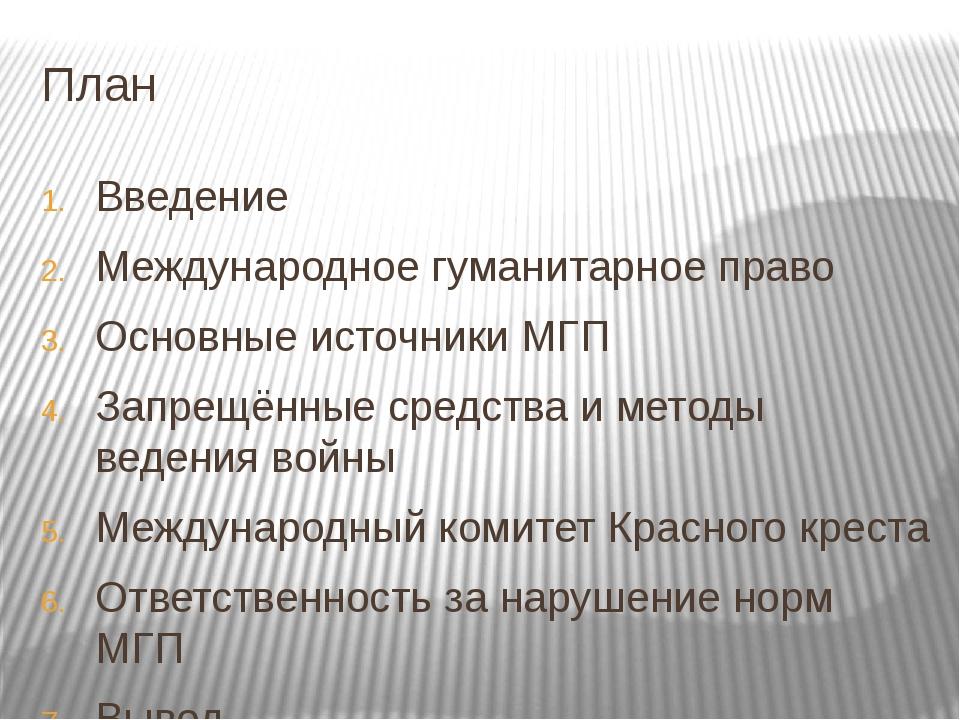 План Введение Международное гуманитарное право Основные источники МГП Запрещё...