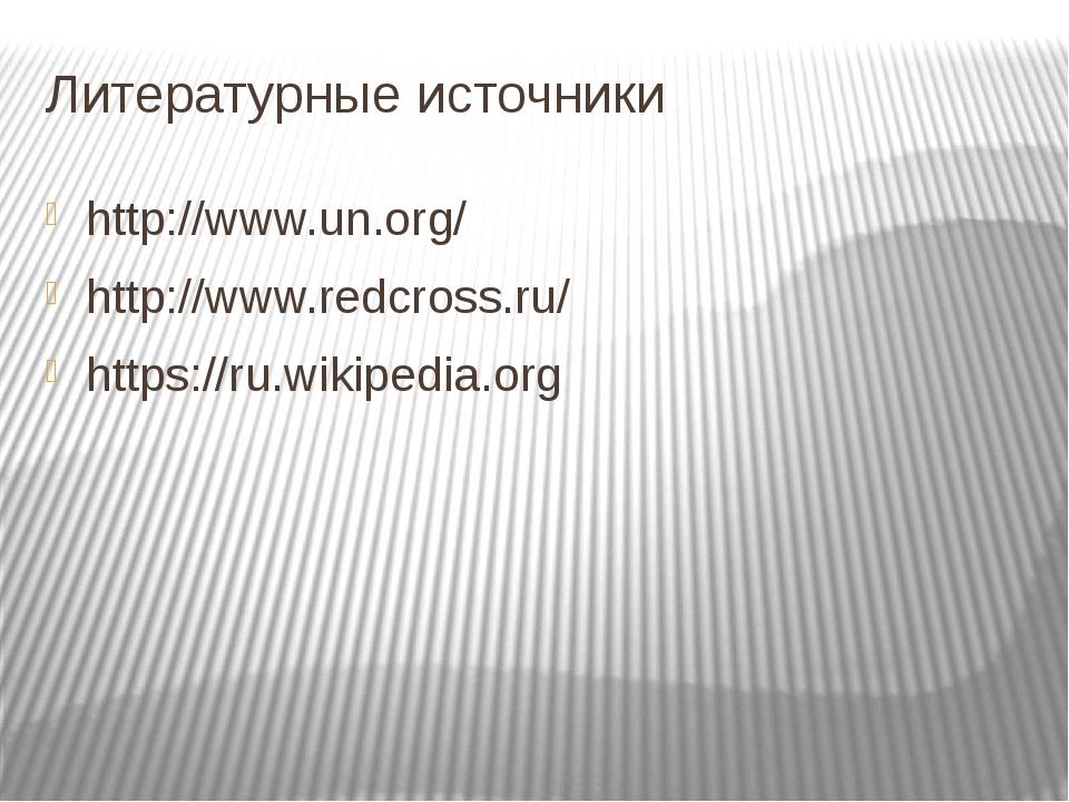 Литературные источники http://www.un.org/ http://www.redcross.ru/ https://ru....