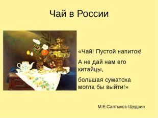 Чай в России «Чай! Пустой напиток!  А не дай нам его китайцы,  большая сум