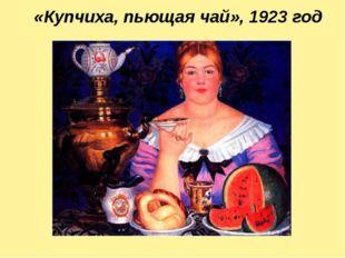 «Купчиха, пьющая чай», 1923 год