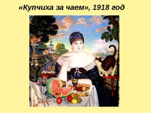 «Купчиха за чаем», 1918 год