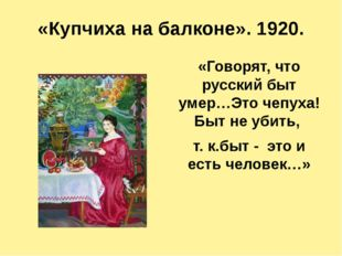 «Купчиха на балконе». 1920. «Говорят, что русский быт умер…Это чепуха! Быт н