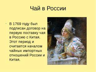 Чай в России В 1769 году был подписан договор на первую поставку чая в Росси