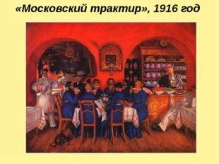 «Московский трактир», 1916 год