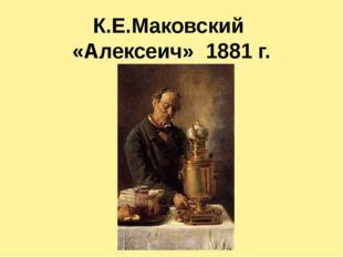 К.Е.Маковский  «Алексеич»  1881 г.
