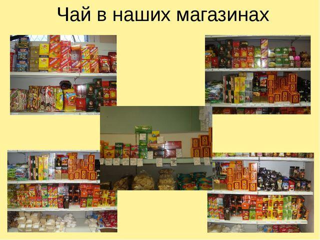 Чай в наших магазинах