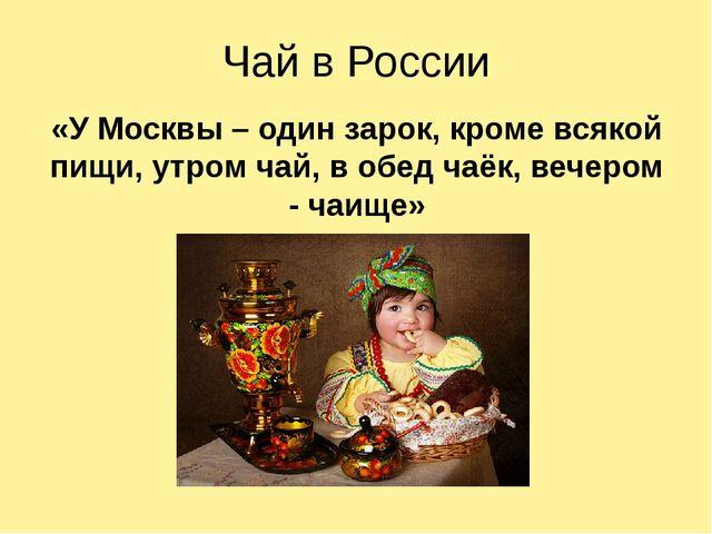 Чай в России «У Москвы – один зарок, кроме всякой пищи, утром чай, в обед ча...