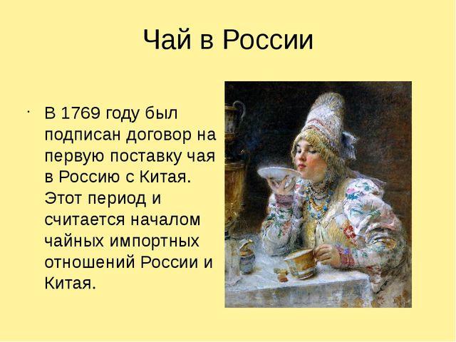 Чай в России В 1769 году был подписан договор на первую поставку чая в Росси...