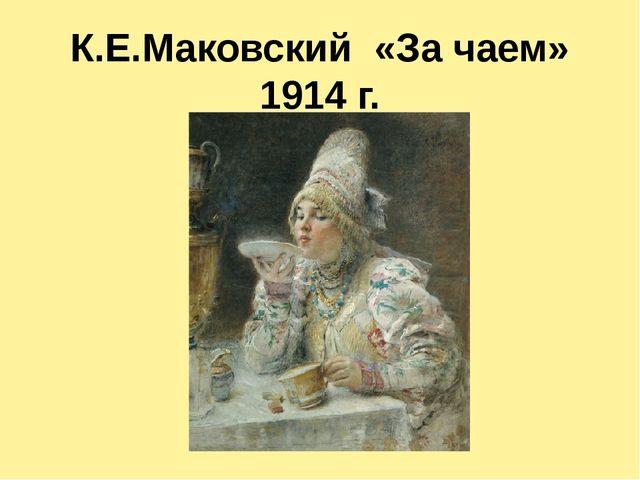 К.Е.Маковский  «За чаем» 1914 г.