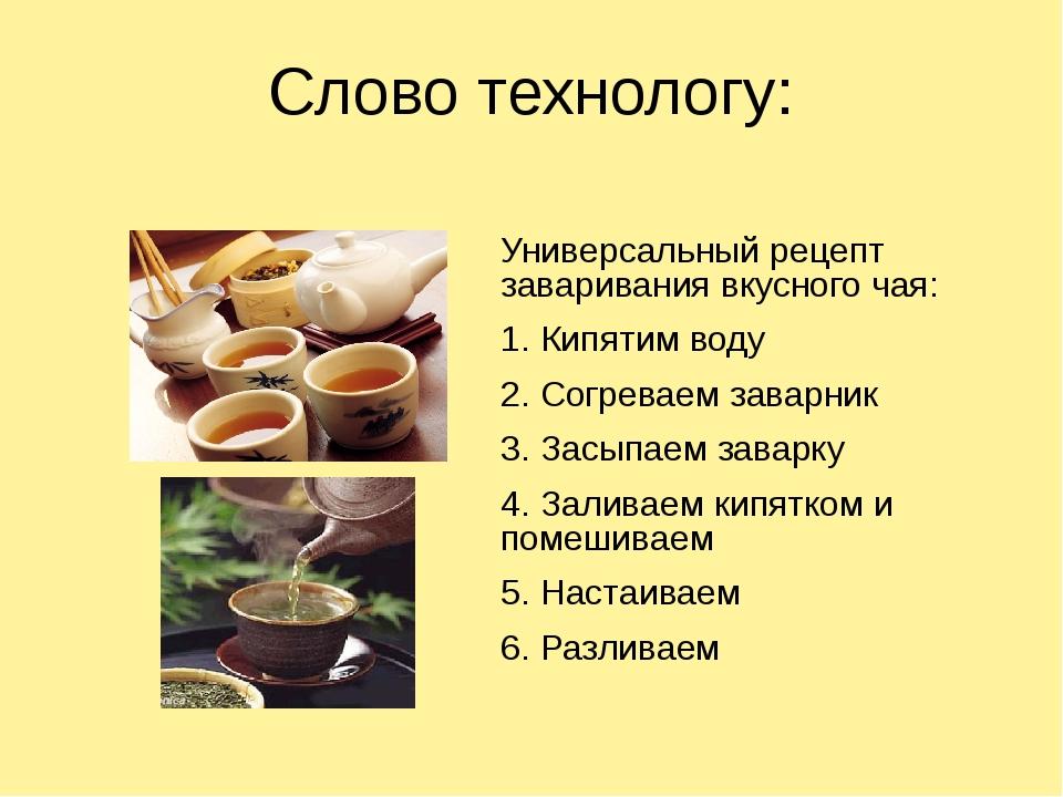 Слово технологу: Универсальный рецепт заваривания вкусного чая: 1. Кипятим...
