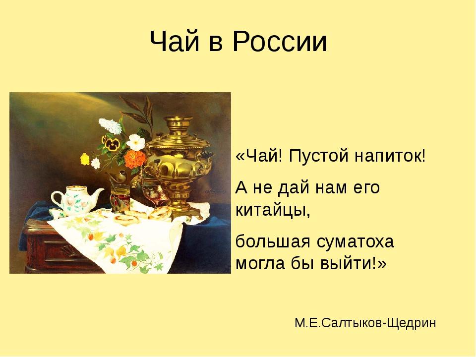 Чай в России «Чай! Пустой напиток!  А не дай нам его китайцы,  большая сум...