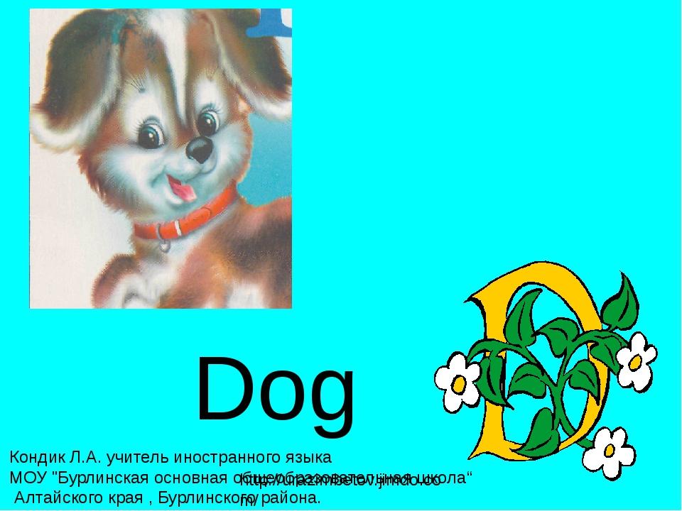 """Dog Кондик Л.А. учитель иностранного языка МОУ """"Бурлинская основная общеобраз..."""