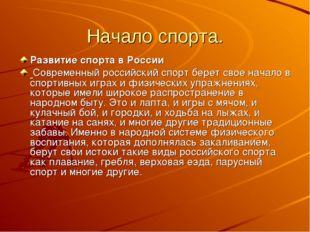 Начало спорта. Развитие спорта в России Современный российский спорт берет св