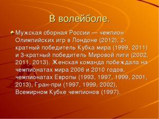 В волейболе. Мужская сборная России — чемпион Олимпийских игр в Лондоне (2012