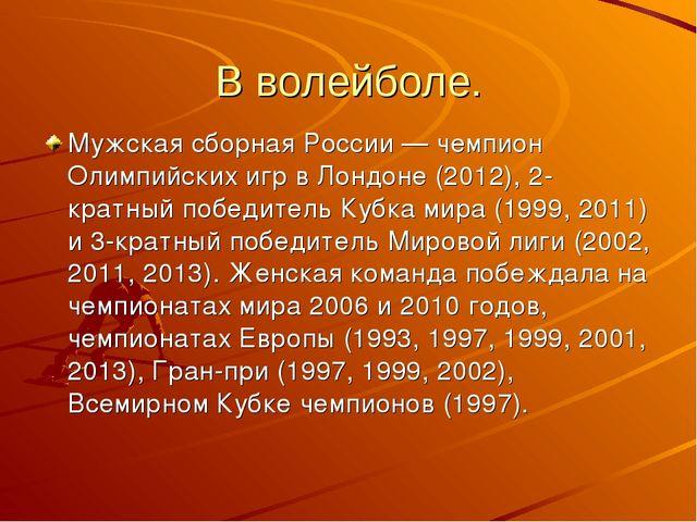 В волейболе. Мужская сборная России — чемпион Олимпийских игр в Лондоне (2012...