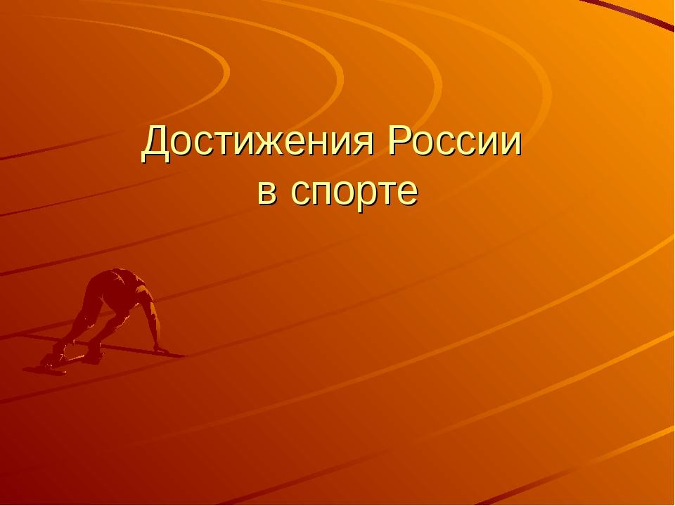 Достижения России в спорте