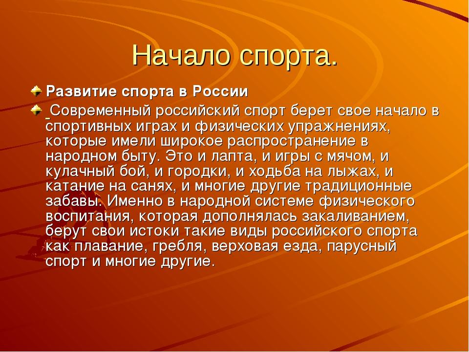 Начало спорта. Развитие спорта в России Современный российский спорт берет св...
