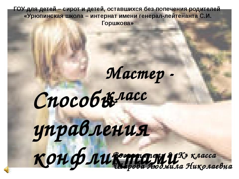 Мастер - класс Способы управления конфликтами Воспитатель 8 «К» класса Шаров...