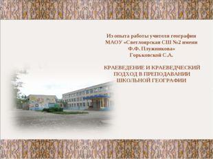 Из опыта работы учителя географии МАОУ «Светлоярская СШ №2 имени Ф.Ф. Плужни