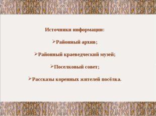 Источники информации: Районный архив; Районный краеведческий музей; Поселковы
