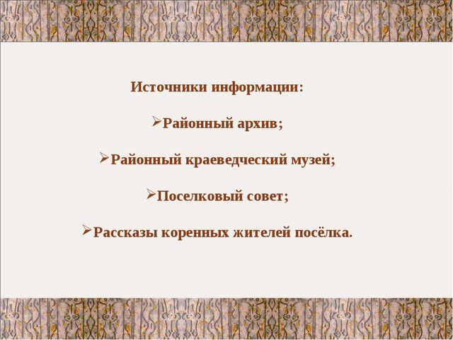 Источники информации: Районный архив; Районный краеведческий музей; Поселковы...
