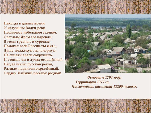 Некогда в давнее время У излучины Волги-реки Поднялось небольшое селение, Све...