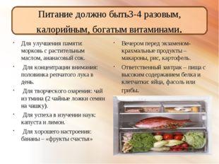 Питание должно быть3-4 разовым, калорийным, богатым витаминами. Для улучшения