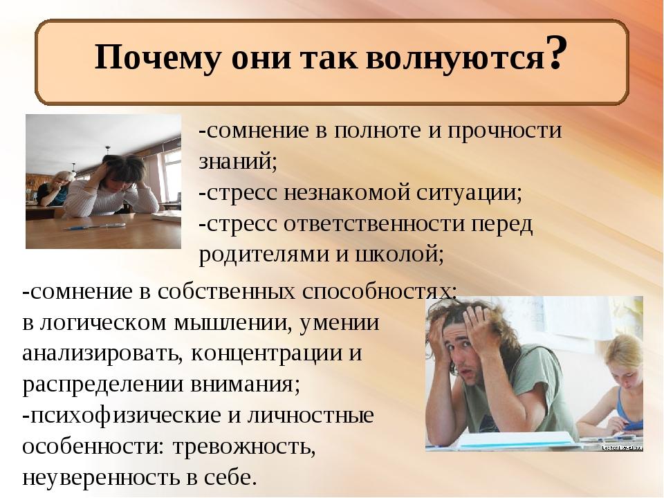Почему они так волнуются? -сомнение в полноте и прочности знаний; -стресс не...