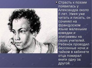 Страсть к поэзии появилась у Александра около 8 лет. Умея уже читать и писать