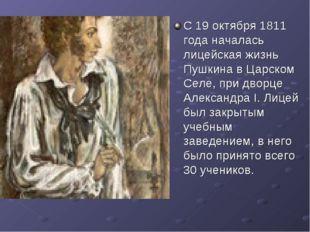 C 19 октября 1811 года началась лицейская жизнь Пушкина в Царском Селе, при д