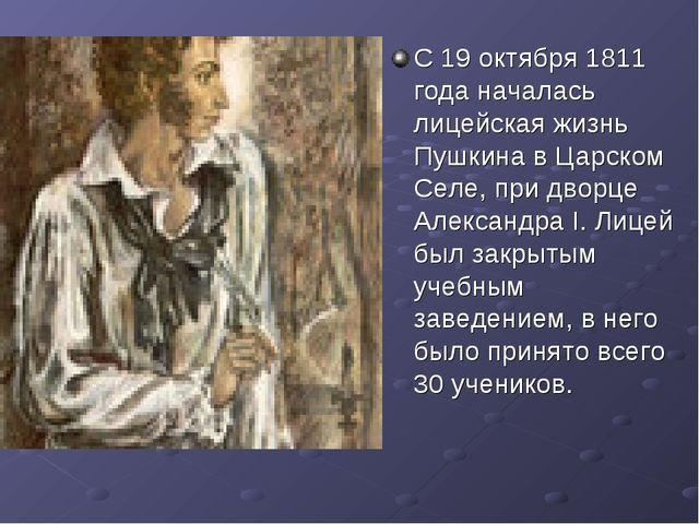 C 19 октября 1811 года началась лицейская жизнь Пушкина в Царском Селе, при д...
