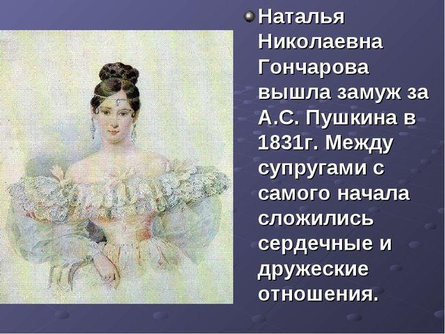 Наталья Николаевна Гончарова вышла замуж за А.С. Пушкина в 1831г. Между супру...