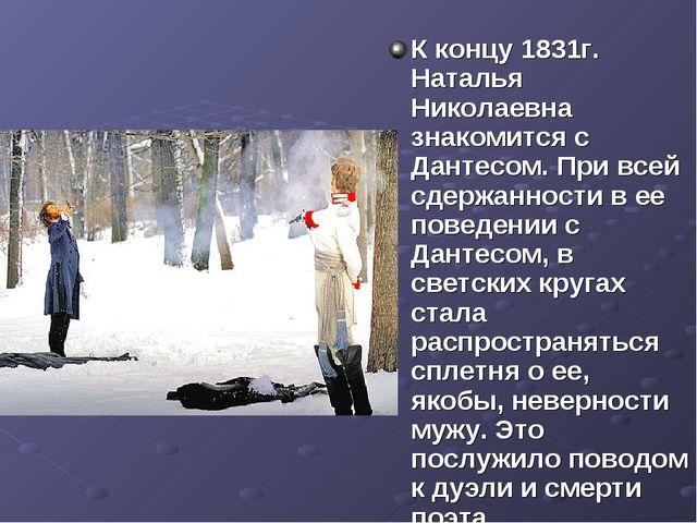 К концу 1831г. Наталья Николаевна знакомится с Дантесом. При всей сдержанност...