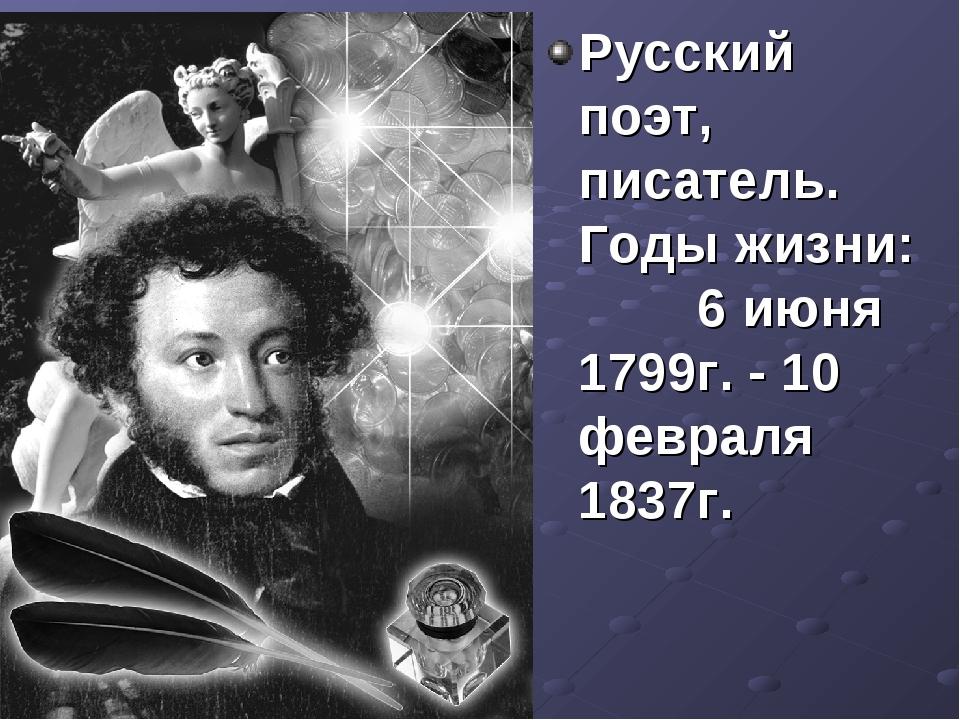 Русский поэт, писатель. Годы жизни: 6 июня 1799г. - 10 февраля 1837г.