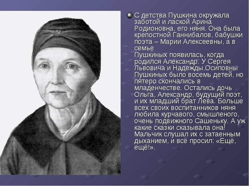 С детства Пушкина окружала заботой и лаской Арина Родионовна, его няня. Она б...