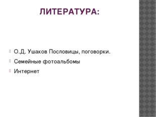 ЛИТЕРАТУРА: О.Д. Ушаков Пословицы, поговорки. Семейные фотоальбомы Интернет